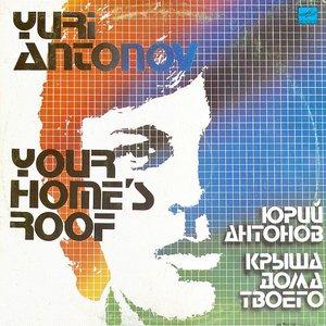 Image for 'Крыша Дома Твоего'