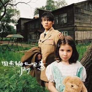 Image for '七里香'