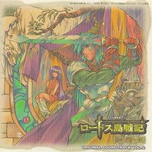 Image for 'Record of Lodoss War TV OST 2'