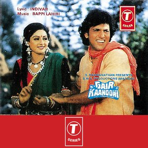 Image for 'Gair Kaanooni'