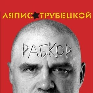 Image for 'Рабкор'