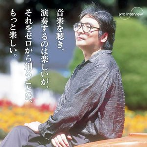 Image for 'Masamichi Amano'
