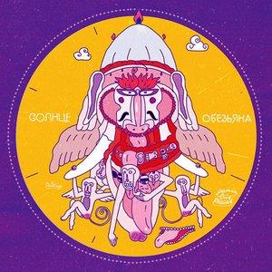 Image for 'Солнце-обезьяна'