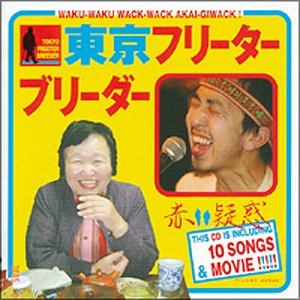 Image for '東京フリーターブリーダー'