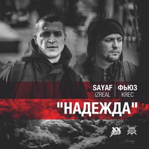 Image for 'Надежда (feat. Фьюз)'