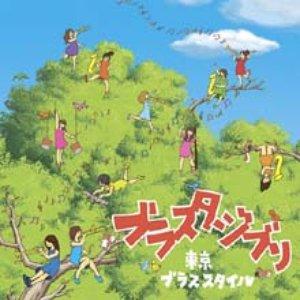 Bild für 'Brasta Ghibli'