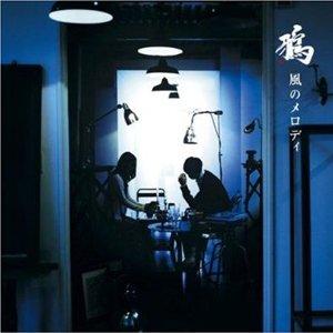 Image for '風のメロディ'