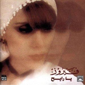 Image for 'Ya Rayeh'