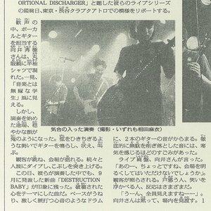 Immagine per 'Shibuya Rock Transformed Jyoutai'