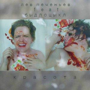Bild für 'Лев Печеньев ft.БЫДЛОЦЫКЛ'