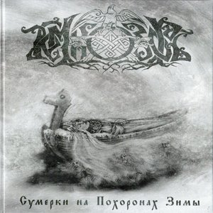 Image for 'Замрите, замрите, ветра полевые'