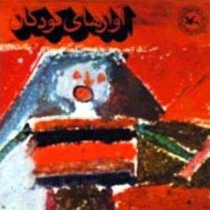Image pour 'Hengame Yashar'