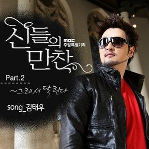 Image for '신들의 만찬 OST Part.2'