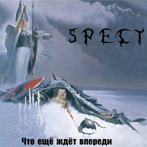 Image for 'Спектр'