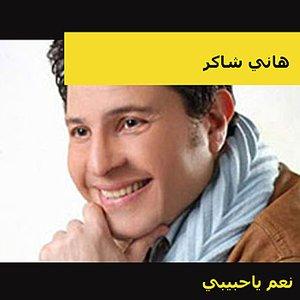 Image for 'نعم ياحبيبي'