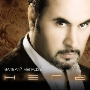 Image for 'Нега'