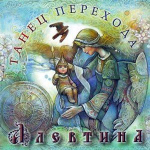 Image for 'Танец перехода'
