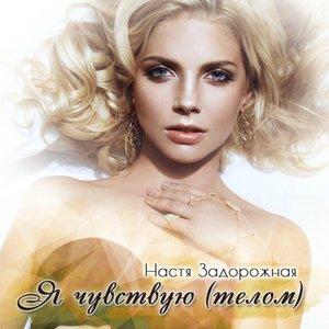 Image for 'Я чувствую (телом)'