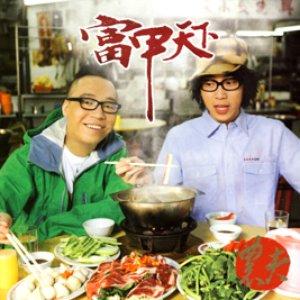Image for '富甲天下'
