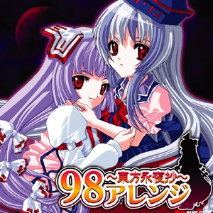 Image for '東方永夜抄98アレンジ'