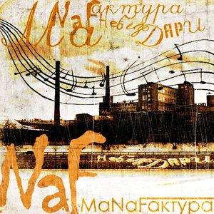 Image for 'МаNaFактура'