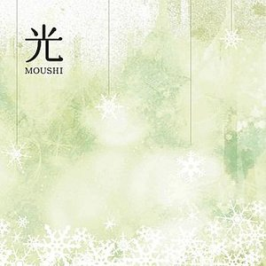 Image for 'Hikari'