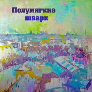 Image for 'Шварк'