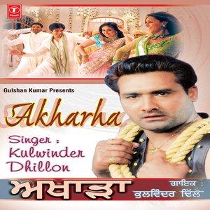 Image for 'Akhada'