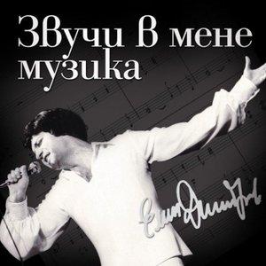 Imagen de 'Звучи В Мене Музика'