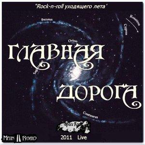 Bild für 'Rock-n-roll уходящего лета (live) 2011'