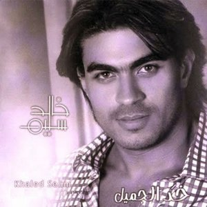 Image for 'Khad El Gamil'