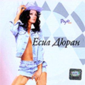 Image for 'Есил Дюран'