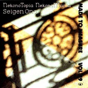 Image for 'Nekonotopia Nekonomania'