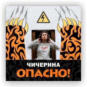 Image for 'Опасно!'