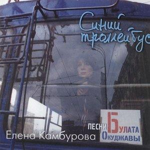 Immagine per 'Синий троллейбус'