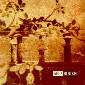 Image for 'Волки (piano version)'