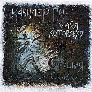 Bild für 'Страшная сказка'