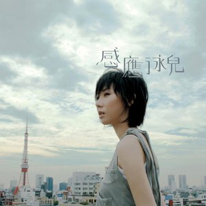 Imagem de '感應'