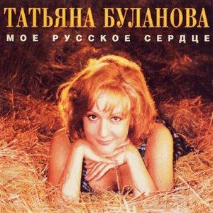 Image for 'Моё русское сердце'