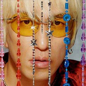 Image for '君を壊したい ~Triple Zero~'
