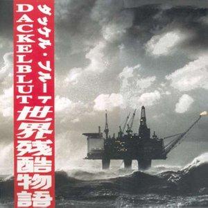 Image for 'Shoko-Asa-Hara'