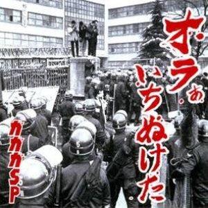 Imagem de 'オラぁいちぬけた'