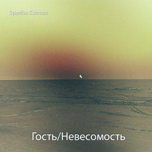 Image for 'Невесомость'