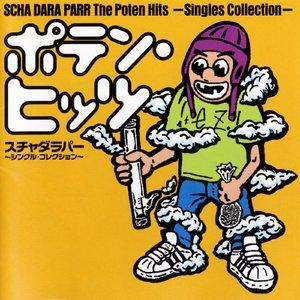 Image for 'ポテン・ヒッツ~シングル・コレクション'
