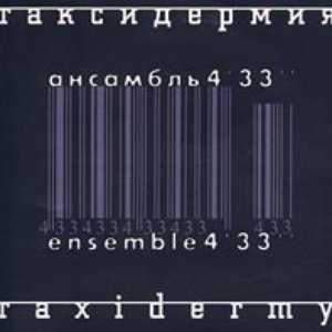 Image pour 'Ensemble 4'33'''