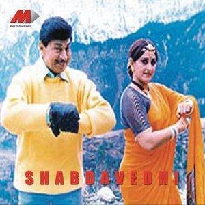 Image for 'Shabdavedhi'