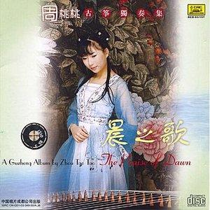 Image for 'The Music Of The Han River (Han Jiang Yun)'