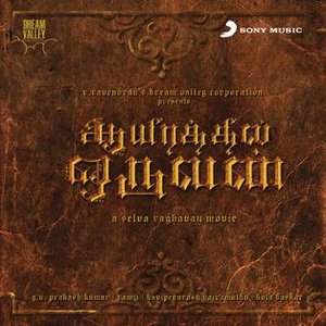 Image for 'Aayirathil Oruvan (Original Motion Picture Soundtrack)'
