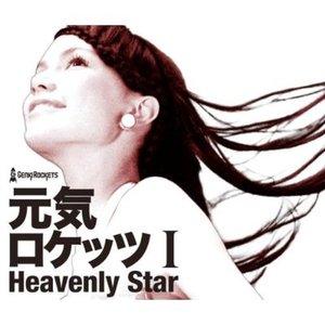 Immagine per '元気ロケッツ I -Heavenly Star-'