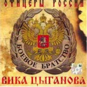 Imagen de 'Офицеры России'